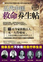五代中医救命养生帖(试读本)