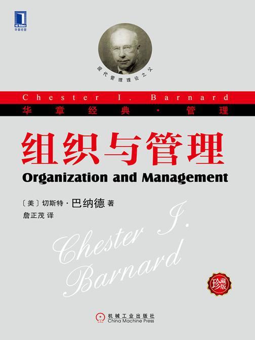 组织与管理