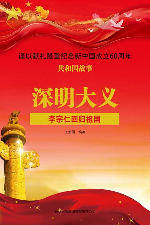 深明大义:李宗仁回归祖国