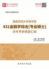 湖南师范大学商学院431金融学综合[专业硕士]历年考研真题汇编