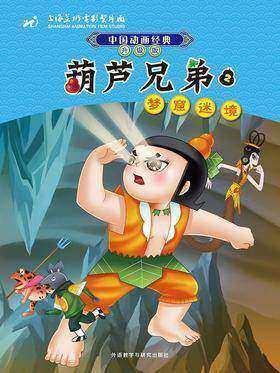 葫芦兄弟2:梦窟迷境