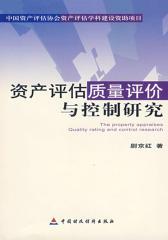 资产评估质量评价与控制研究(仅适用PC阅读)
