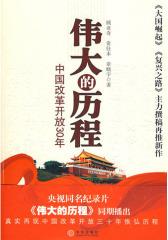 伟大的历程:中国改革开放30年(试读本)