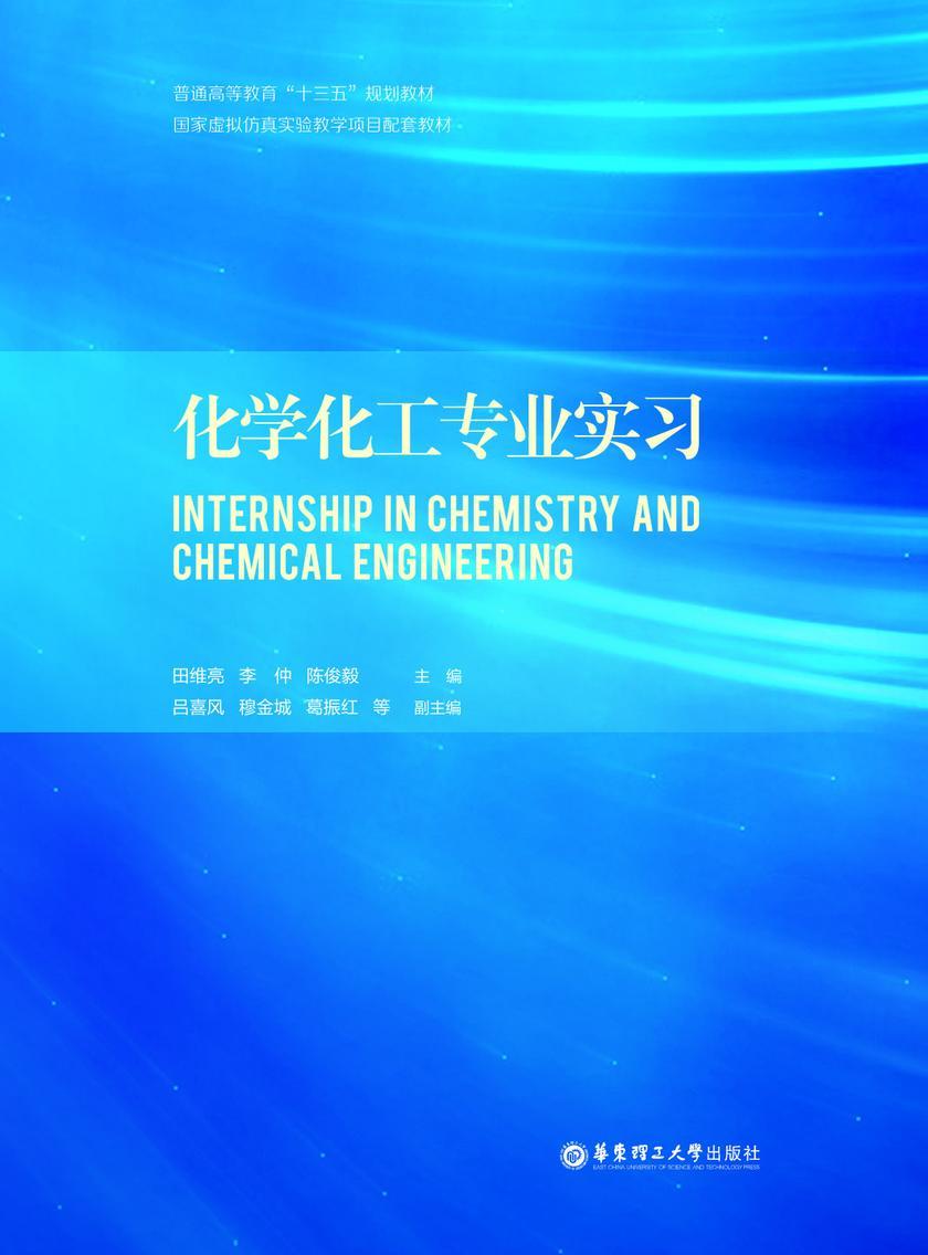化学化工专业实习