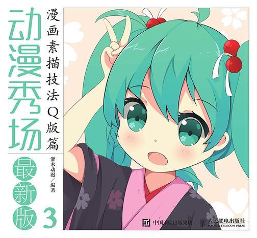 动漫秀场最新版3——漫画素描技法Q版篇