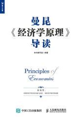 曼昆 经济学原理 导读