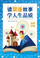 读双语故事学人生品质