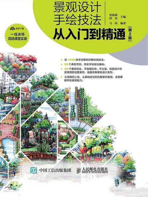 景观设计手绘技法从入门到精通 第2版