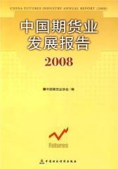 中国期货业发展报告.2008(仅适用PC阅读)