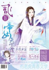 飞魔幻(2012年10月)(中)(总第163期)(电子杂志)