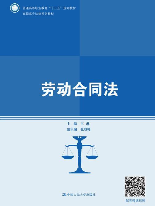 """劳动合同法(高职高专法律系列教材;普通高等职业教育""""十三五""""规划教材)"""