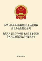 中华人民共和国城镇国有土地使用权出让和转让暂行条例最高人民法院关于审理涉及国有土地使用权合同纠纷案件适用法律问题的解释