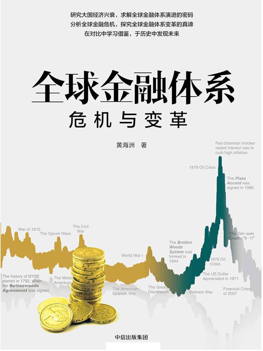 全球金融体系:危机与变革