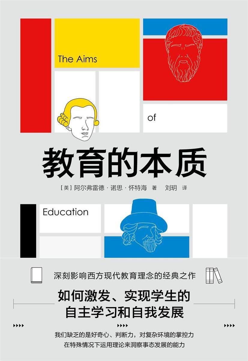 教育的本质(深刻影响西方现代教育理念的经典之作。如何激发、实现学生的自主学习和自我发展)