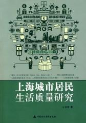 上海城市居民生活质量研究