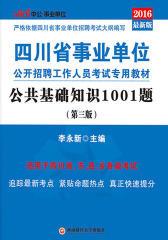 四川省事业单位公开招聘工作人员考试专用教材·公共基础知识1001题(第三版)