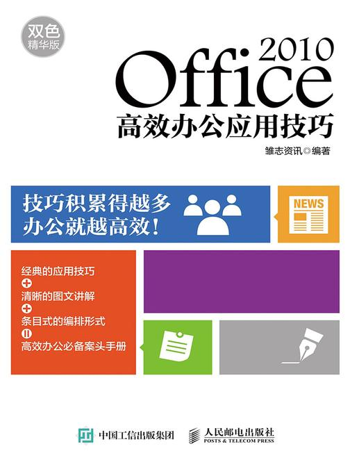 Office 2010高效办公应用技巧 双色精华版