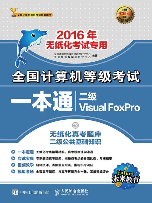 全国计算机等级考试一本通 二级Visual FoxPro 2016年无纸化考试专用