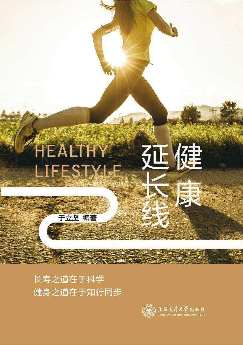 健康延长线