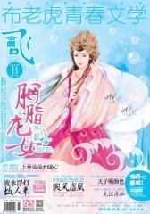 飞魔幻(2013年4月)(中)(总第181期)(电子杂志)