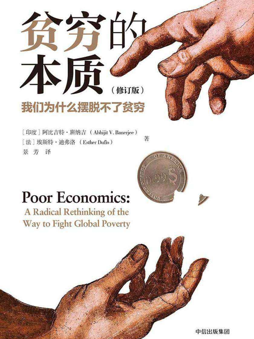 2019诺贝尔经济学奖 贫穷的本质:我们为什么摆脱不了贫穷:修订版