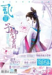 飞魔幻(2013年6月)(下旬刊)(总第371期)(电子杂志)