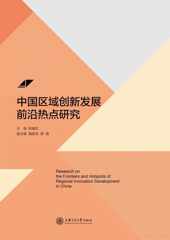 中国区域创新发展前沿热点研究