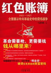 红色账簿(试读本)(仅适用PC阅读)