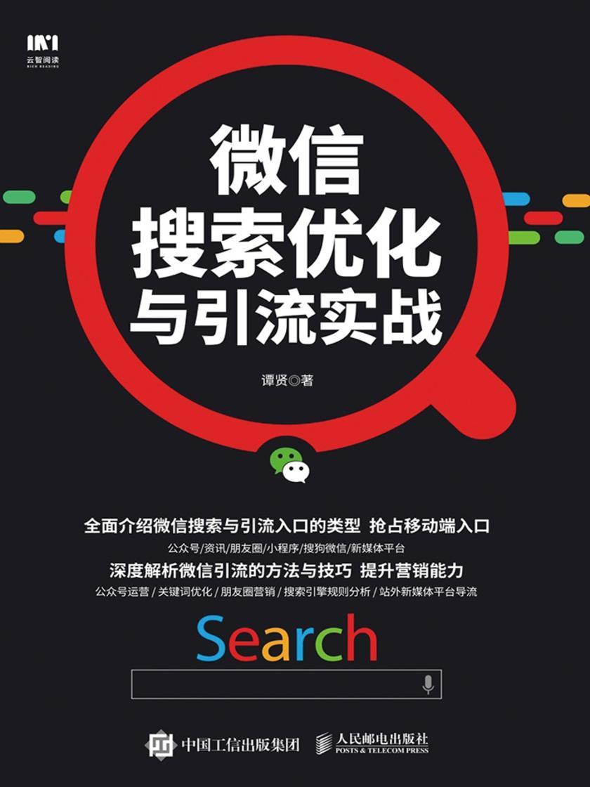 微信搜索优化与引流实战