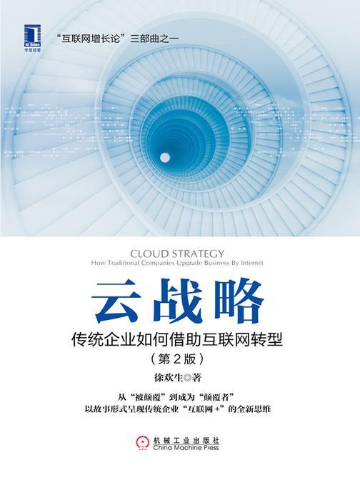 云战略:传统企业如何借助互联网转型(第2版)