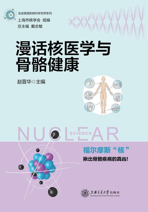 漫话核医学与骨骼健康