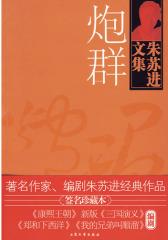炮群(著名作家、编剧朱苏进经典作品签名珍藏版)(试读本)