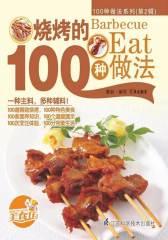 烧烤的100种做法
