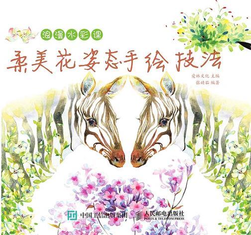 浪漫水彩课——柔美花姿态手绘技法