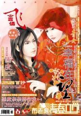 飞言情(2009年2月)(下)(总第32期)(电子杂志)