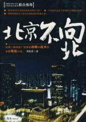 北京不向北(试读本)