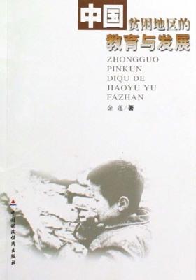 中国贫困地区的教育与发展(仅适用PC阅读)