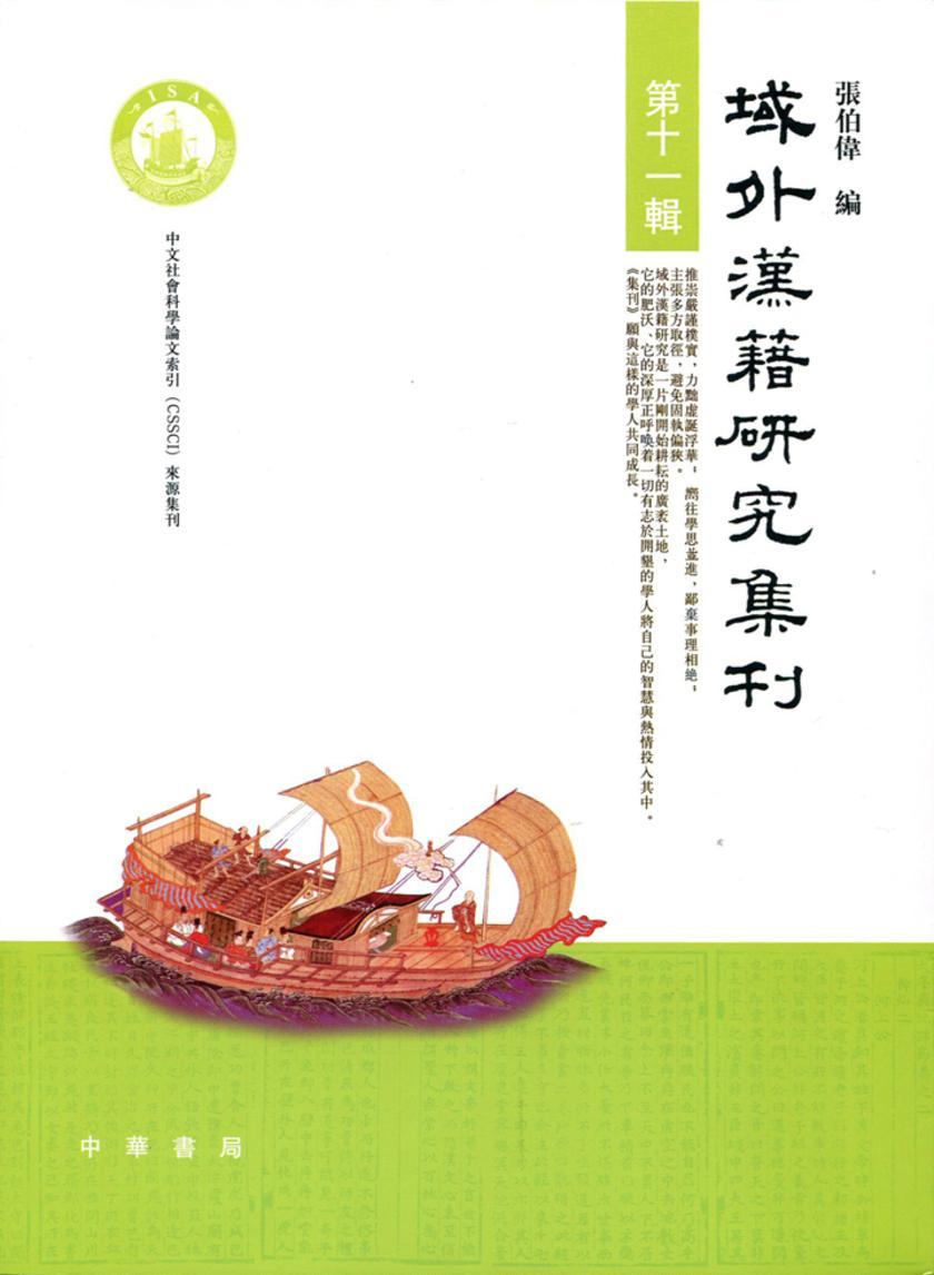 域外汉籍研究集刊  第十一辑(仅适用PC阅读)
