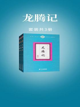 龙滕记(套装共3册)
