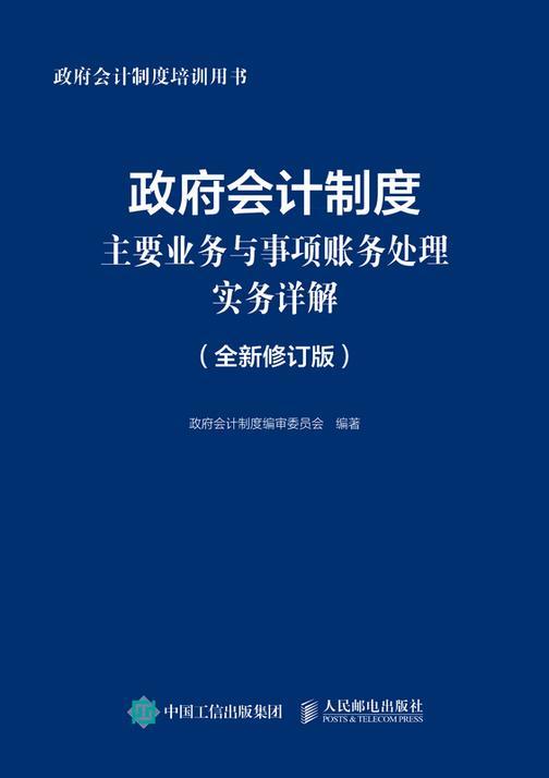 政府会计制度主要业务与事项账务处理实务详解(全新修订版)