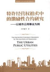 特许经营权拍卖中的激励性合约研究——以城市公用事业为例 教育部人文社会科学研究规划项目(仅适用PC阅读)