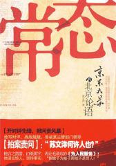常态―― 大苏的北京论语