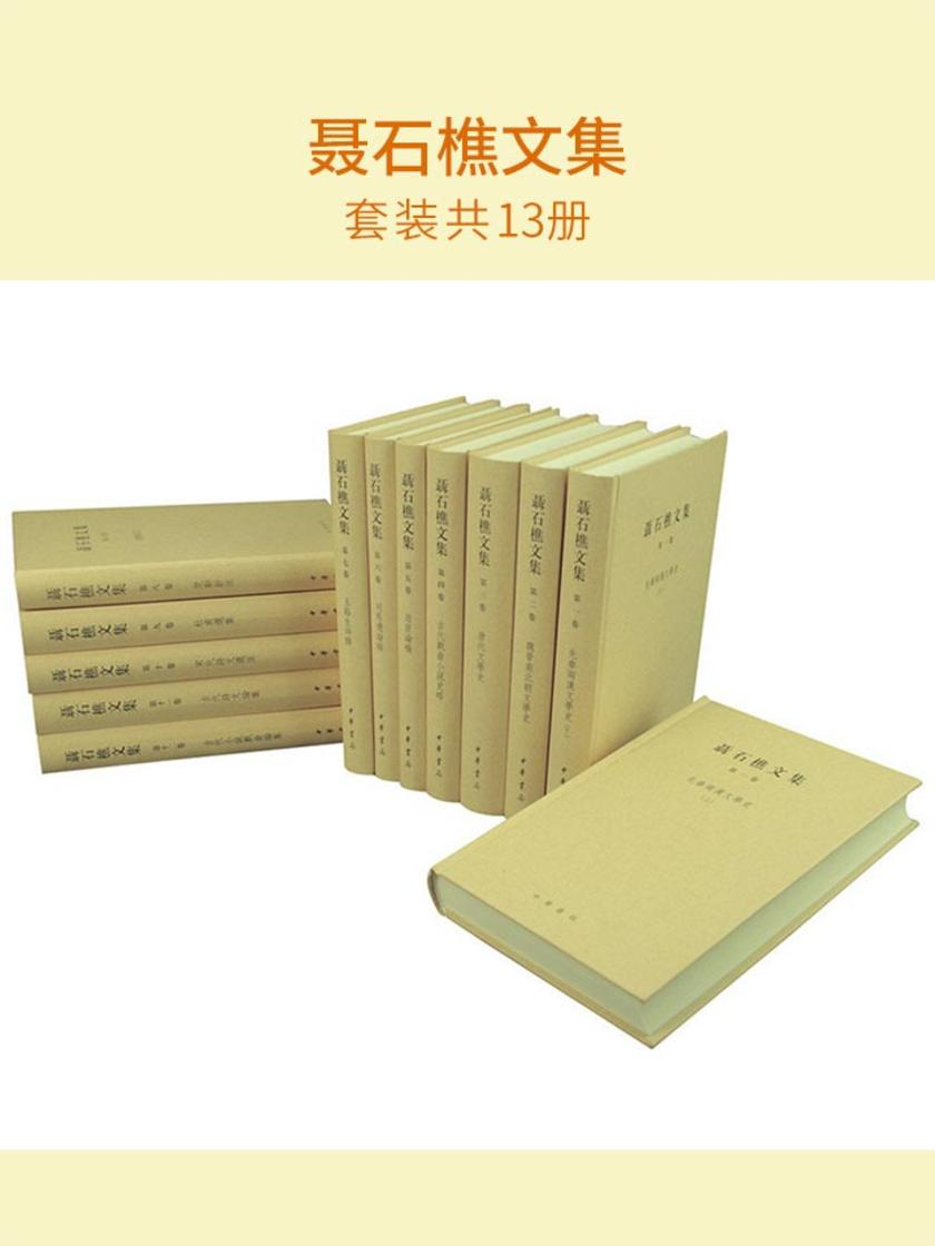 聂石樵文集(套装共13册)(仅适用PC阅读)