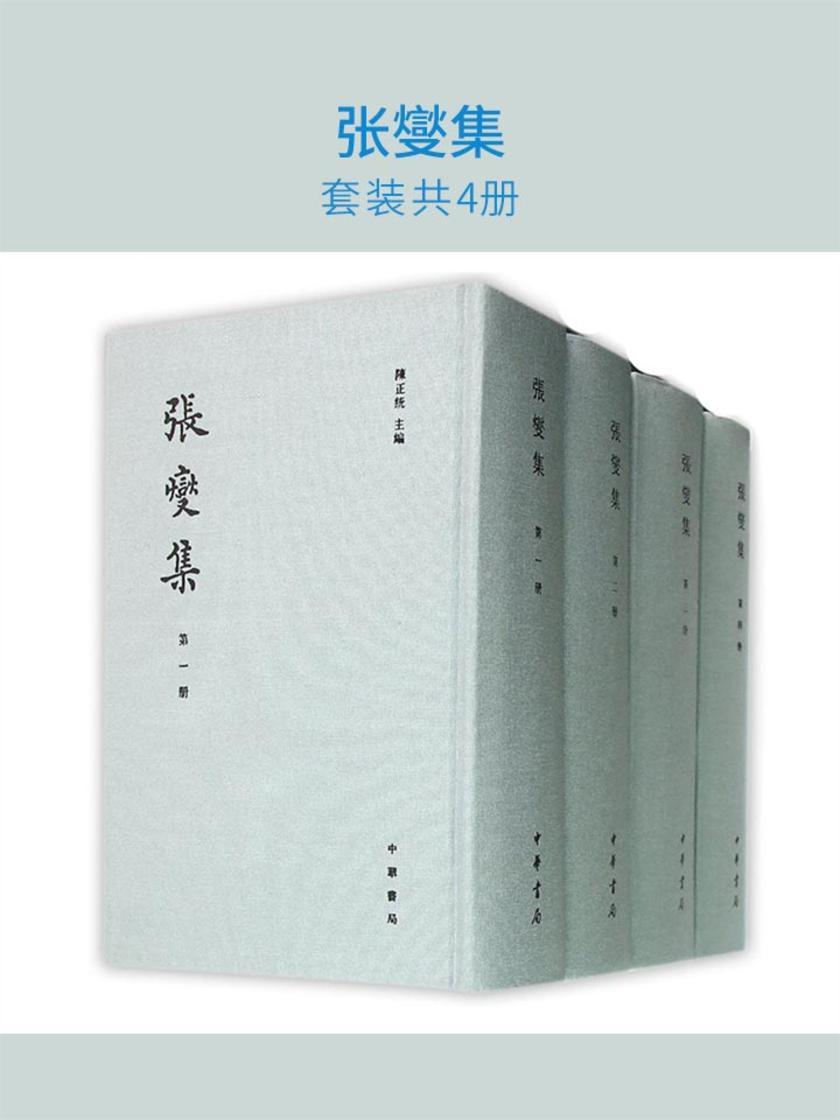 张燮集(套装共4册)(仅适用PC阅读)