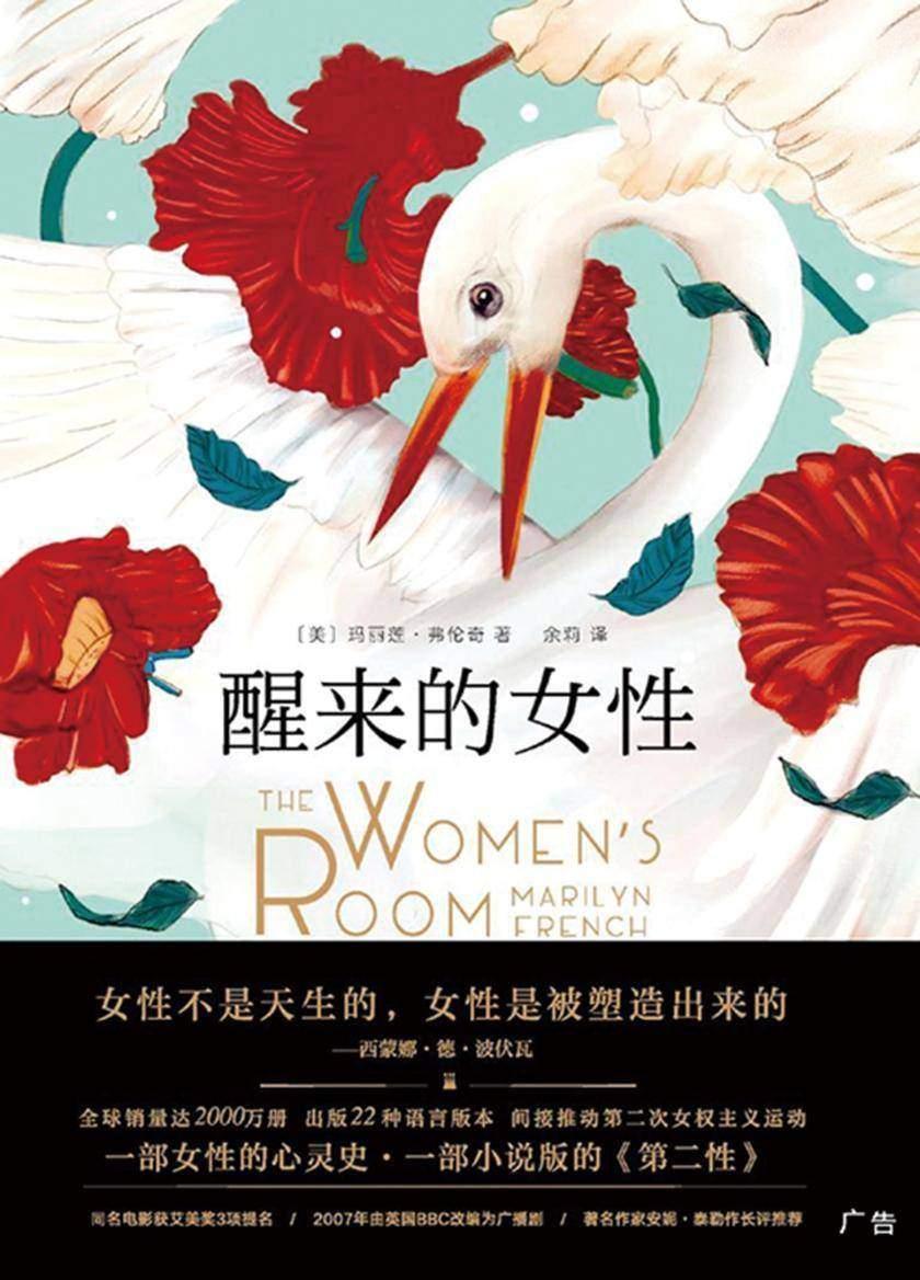 醒来的女性(小说版《第二性》,影响第二次女权主义运动的文学!)