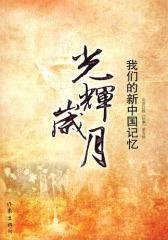 光辉岁月:我们的新中国记忆(试读本)