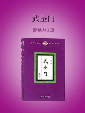 武圣门(套装共2册)