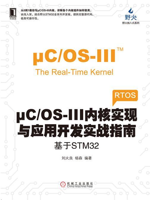 μCOS-III内核实现与应用开发实战指南:基于STM32