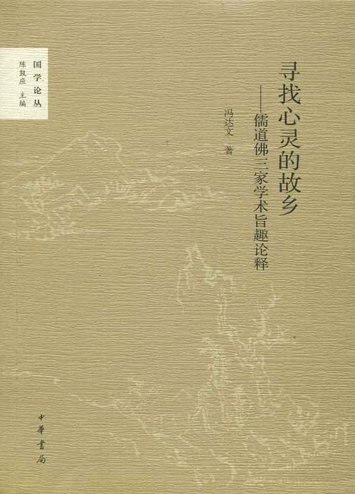 寻找心灵的故乡:儒道佛三家学术旨趣论释