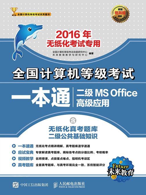 全国计算机等级考试一本通 二级MS Office高级应用 2016年无纸化考试专用